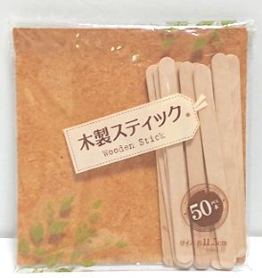 100円で買える木製スティック