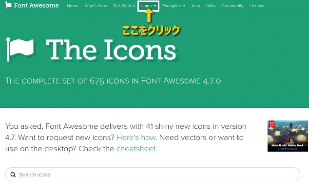FontAwesomeVer4.7のアイコンはココから