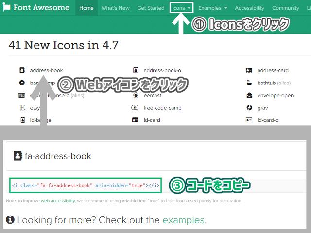 FotAwesomeバージョン4のコード取得手順