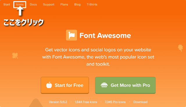 FontAwesome最新ページのアイコンはここから