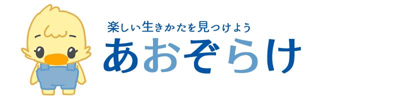 Aozorake